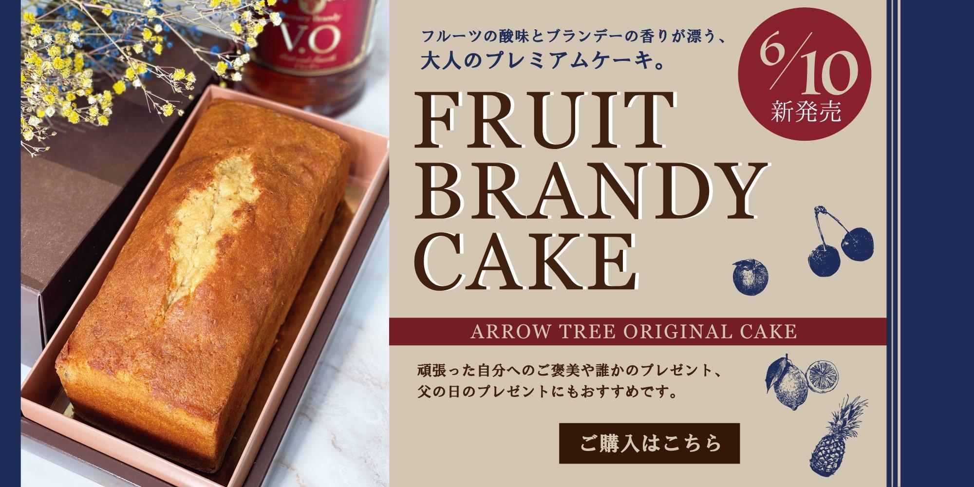 フルーツブランデーケーキ