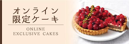 オンライン限定ケーキ