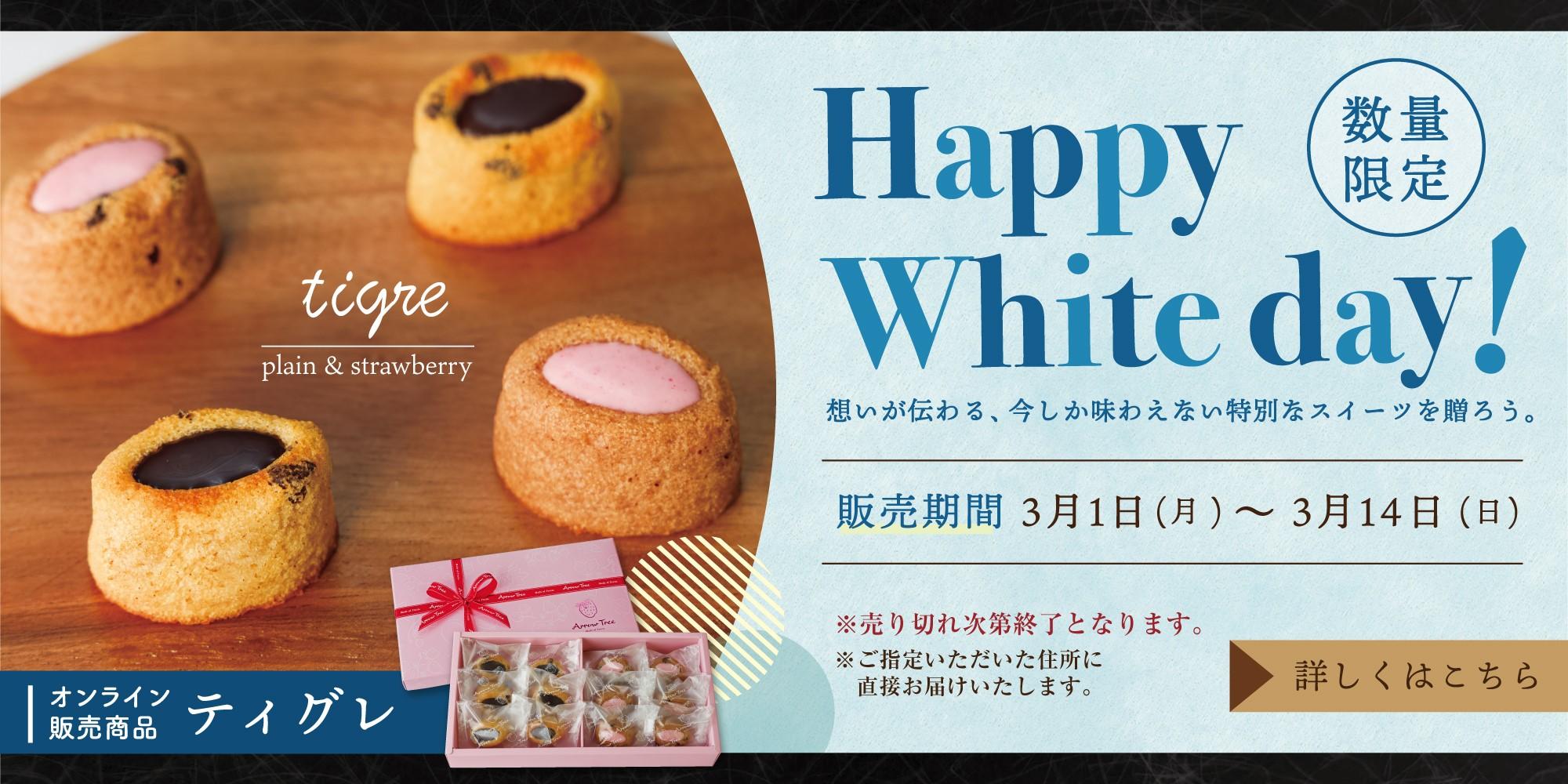 ホワイトデー商品